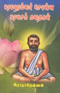 பரமஹம்சர் சொன்ன பரவசக் கதைகள்