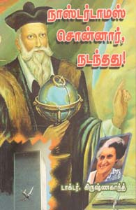 நாஸ்டர்டாமஸ் சொன்னார் நடந்த்து
