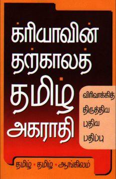 க்ரியாவின் தற்காலத் தமிழ் அகராதி