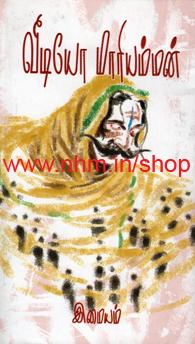 வீடியோ மாரியம்மன்