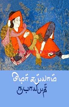 ருபாயியத்