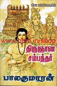 திருஞான சம்பந்தர்