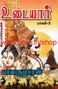 உடையார் பாகம் 2