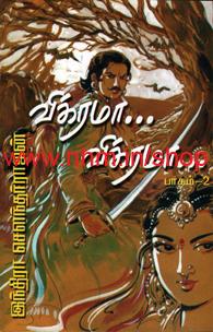 விக்ரமா விக்ரமா பாகம் 2