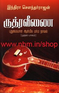 ருத்ர வீணை பாகம் 1