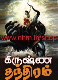 கிருஷ்ண தந்திரம்