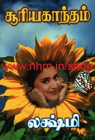 சூரிய காந்தம்