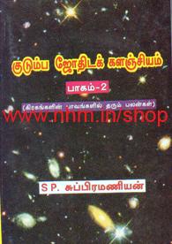 குடும்ப ஜோதிட களஞ்சியம் பாகம் 2