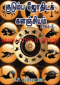 குடும்ப ஜோதிட களஞ்சியம் பாகம் 6