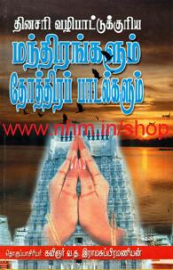 தினசரி வழிபாட்டிற்குரிய மந்திரங்கள், தோத்திர பாடல்கள்