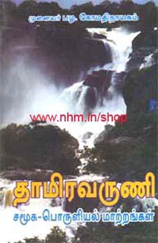 தாமிரவருணி