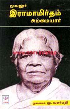 ராமாமிர்தம் அம்மையார்