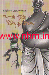 நான் ஏன் இந்து அல்ல
