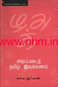 அடிப்படைத் தமிழ் இலக்கணம்