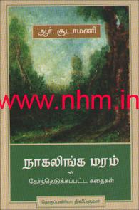 நாகலிங்க மரம்