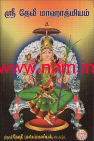 ஸ்ரீ தேவீ மாஹாத்மியம்