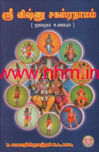ஸ்ரீ விஷ்ணுசகஸ்ரநாமம் (மூலமும் உரையும்)