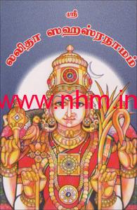 ஸ்ரீ லலிதாசகஸ்ரநாமம்