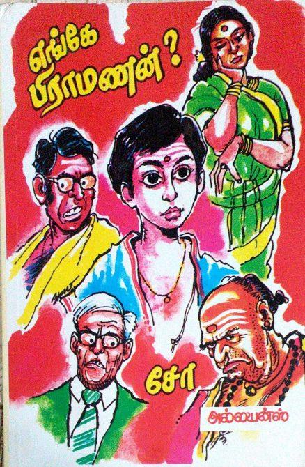 எங்கே பிராமணன்?