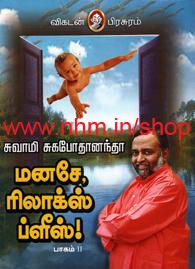 மனசே ரிலாக்ஸ் ப்ளீஸ் பாகம் 2