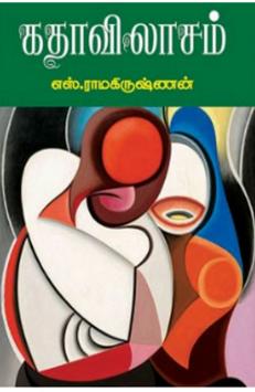 கதாவிலாசம்