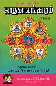 ஜாதகாலங்காரம் பாகம் 1