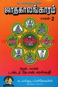 ஜாதகாலங்காரம் பாகம் 2