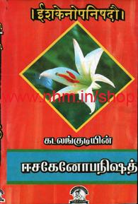 ஈசகேனோபநிஷத்