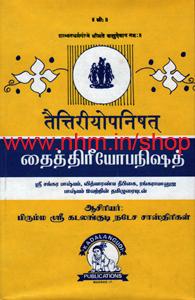 தைத்திரீயோபநிஷத்