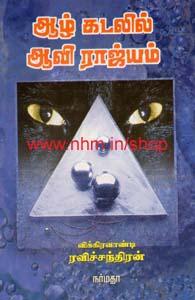 ஆழ் கடலில் ஆவி ராஜ்யம்