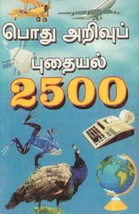 பொது அறிவுப் புதையல் 2500