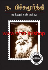 முத்துக்கள் பத்து - ந.பிச்சமூர்த்தி