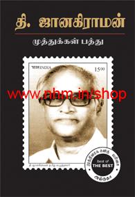 முத்துக்கள் பத்து - தி.ஜானகிராமன்