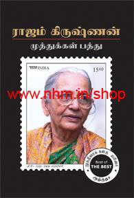 முத்துக்கள் பத்து - ராஜம் கிருஷ்ணன்