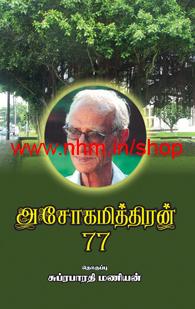 அசோகமித்திரன் 77