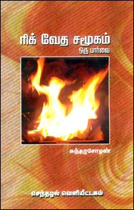 ரிக் வேத சமூகம் - ஒரு பார்வை