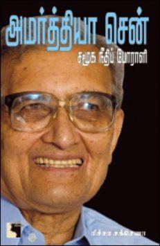 அமர்த்தியா சென் - சமூக நீதிப் போராளி