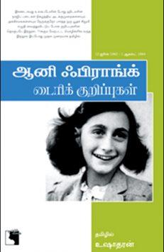 ஆனி பிராங்க் டைரிக் குறிப்புகள்