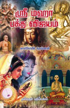 ஸ்ரீ மஹா பக்த விஜயம்