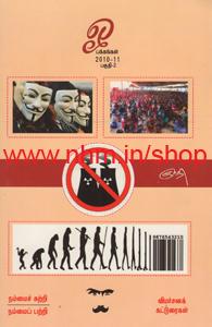 ஓ பக்கங்கள் 2010 - 11 பகுதி 2