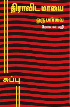 திராவிட மாயை - ஒரு பார்வை - பாகம் - 2