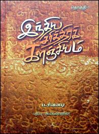 இந்திய சரித்திரக் களஞ்சியம் (மொத்தம் 8 தொகுதிகள்)