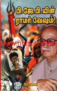 பி.ஜே.பி.யின் ராமர் வேஷம்