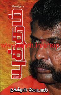 யுத்தம் பாகம்-1