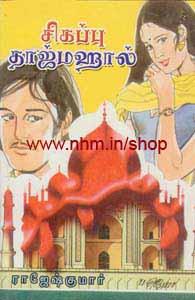 சிகப்பு தாஜ்மஹால்