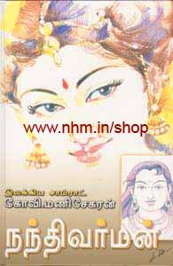 நந்திவர்மன்