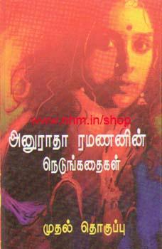 அனுராதா ரமணனின் நெடுங்கதைகள் தொகுதி 1