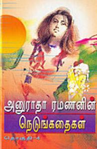 அனுராதா ரமணனின் நெடுங்கதைகள் தொகுதி 4
