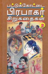 பட்டுக்கோட்டை பிரபாகர் சிறுகதைகள் பாகம் 2