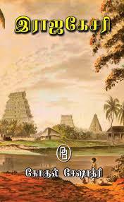 இராஜகேசரி